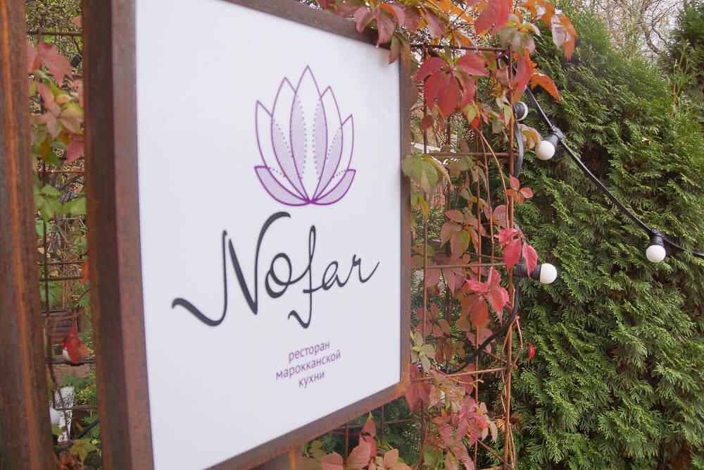 Nofar Restaurant Moskau - Eingang