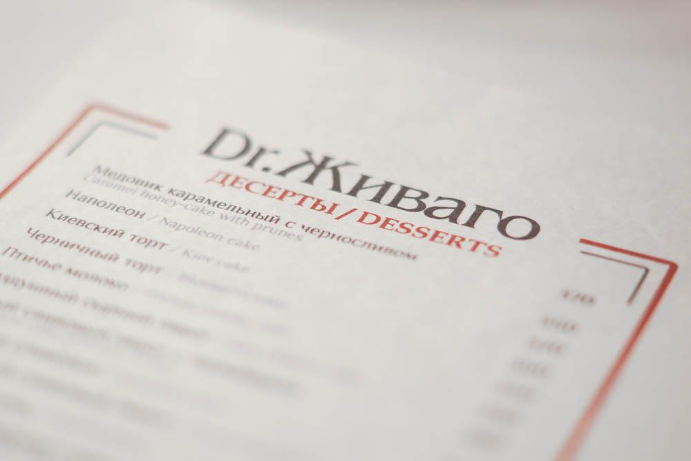 Grand-Café Dr. Zhivago - Dessertkarte