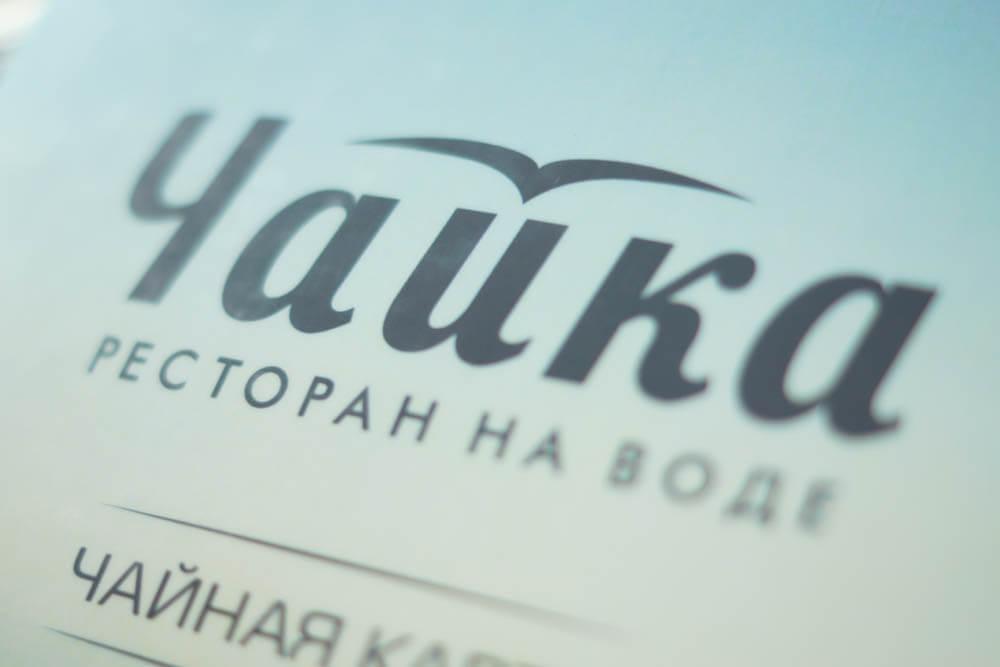 Chayka Restaurant, St. Petersburg - Speisenkarte