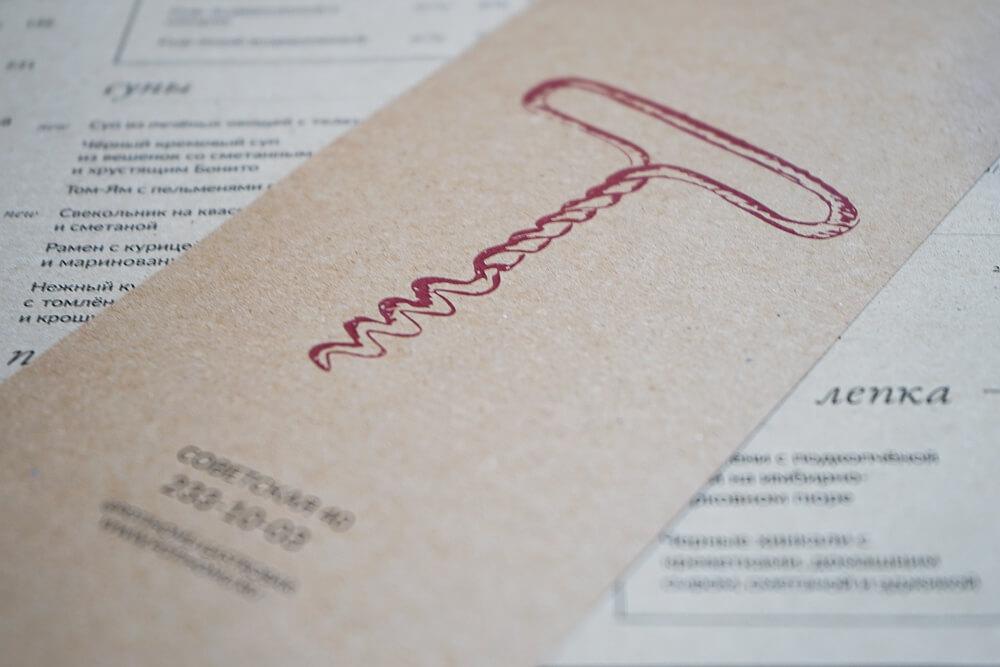 Po tihomu Gastrobar, Sochi - kompakte Karte