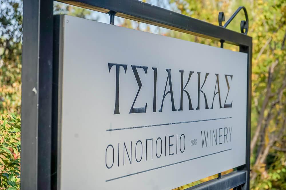 Tsiakkas Weingut Zypern - Eingangschild