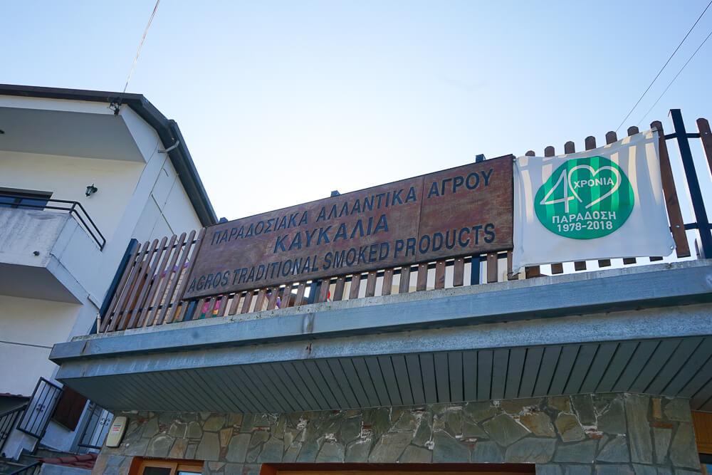Agros auf Zypern - traditionelle Räucherprodukte - Eingangsschild