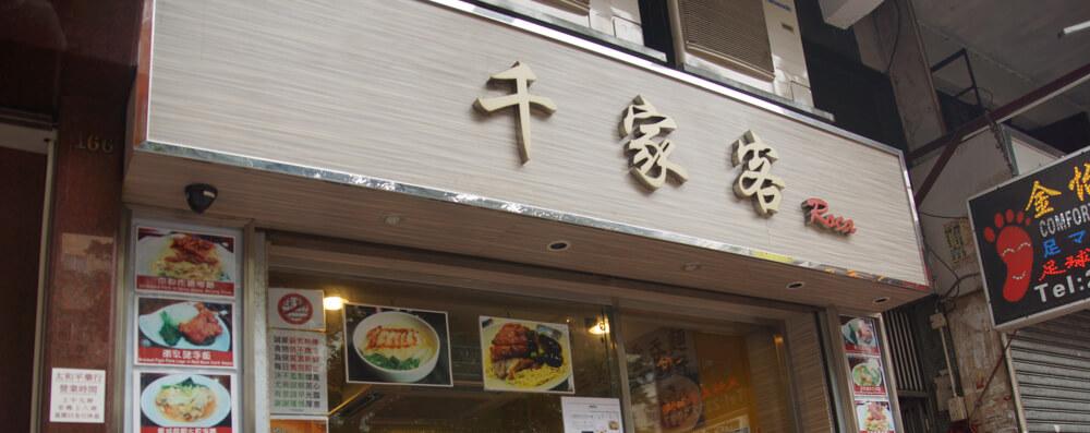 Roca, Hongkong - Wonton Noodles - Bild 1