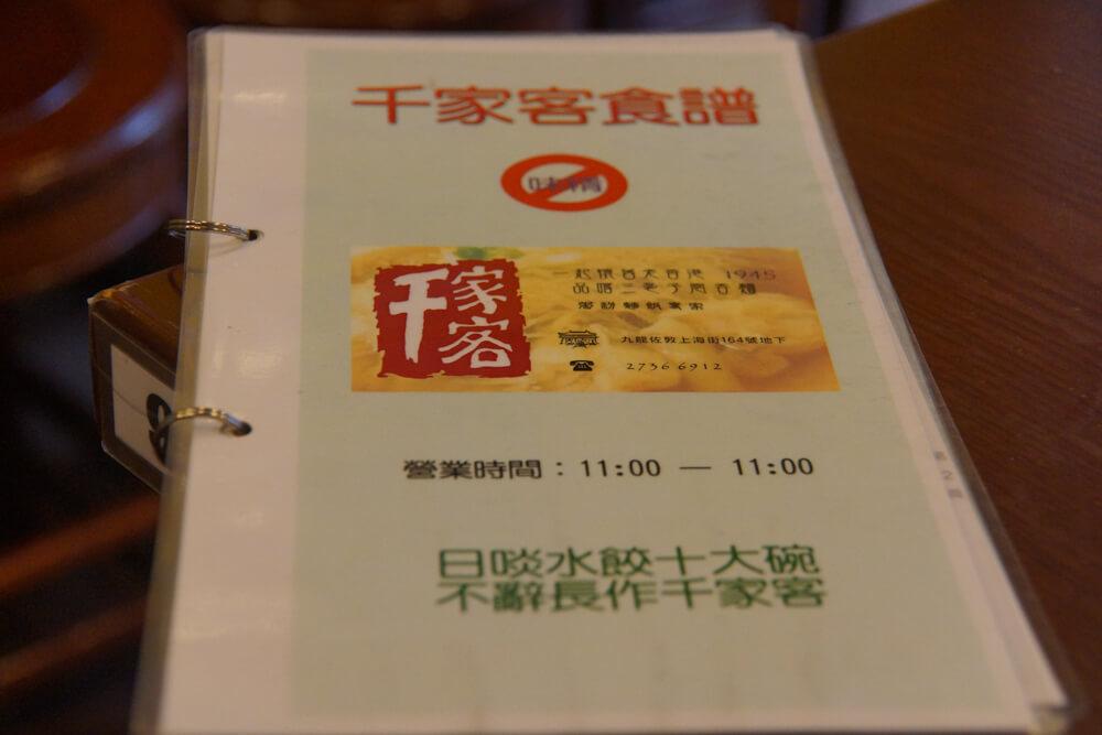 Roca, Hongkong - Wonton Noodles - Bild 12