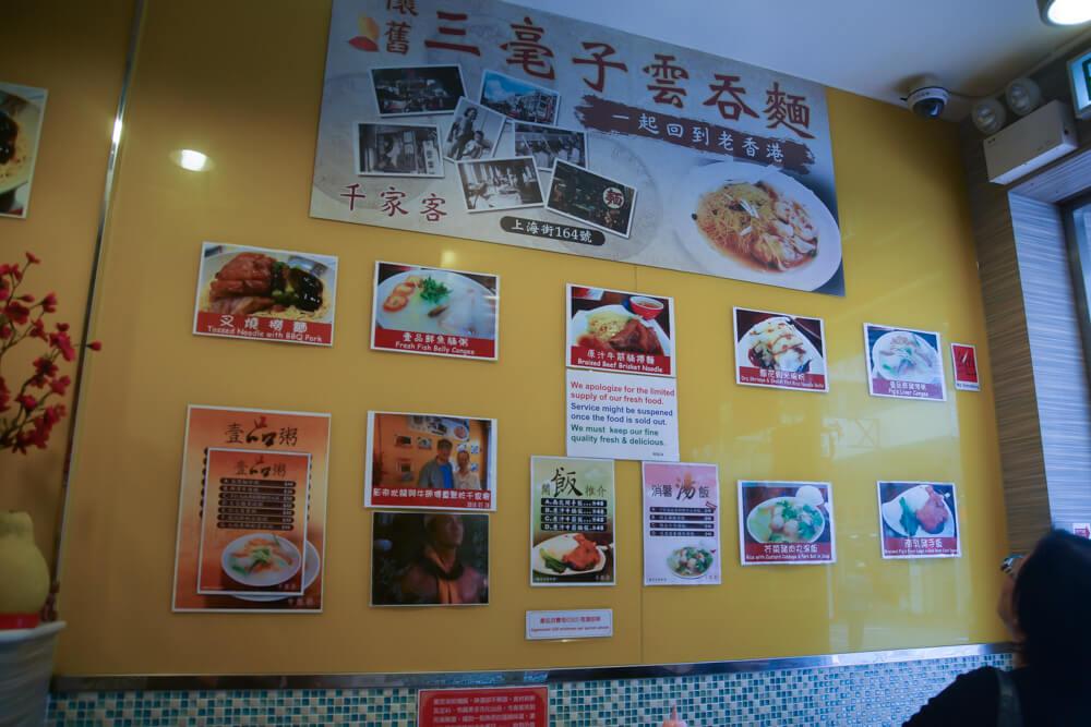Roca, Hongkong - Wonton Noodles - Bild 2